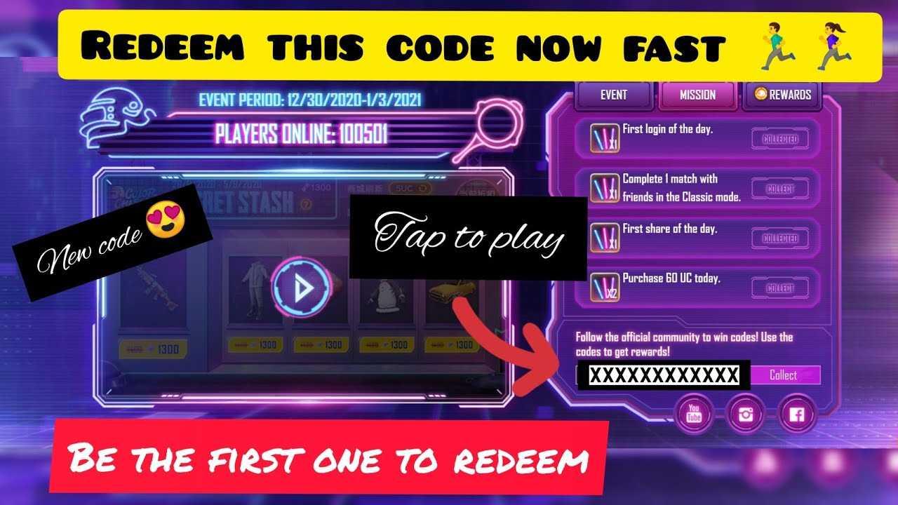 redeem event code 2021
