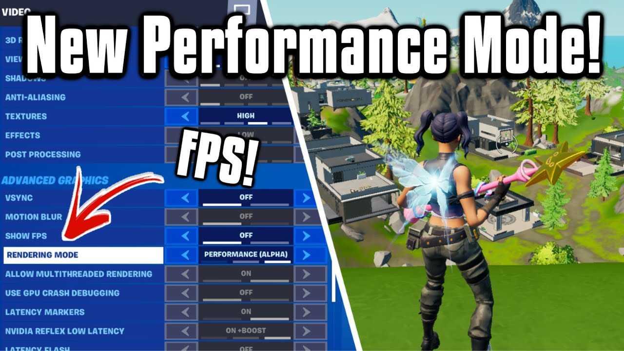 Performance Mode in Fortnite