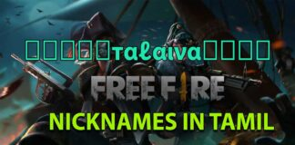 Featured Image: Free Fire Nickname Tamil